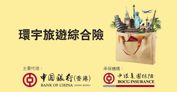 [旅遊保險] 環宇旅遊綜合險 – 中國銀行(香港)有限公司