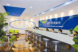 [新聞] 華僑城旅行社連續17年入選全國百強